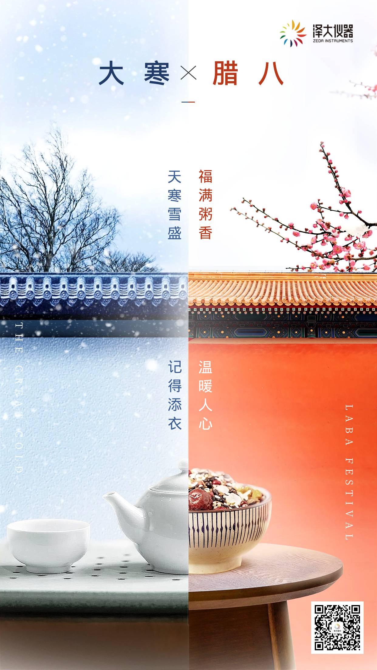 大寒臘八-智農(1).jpg
