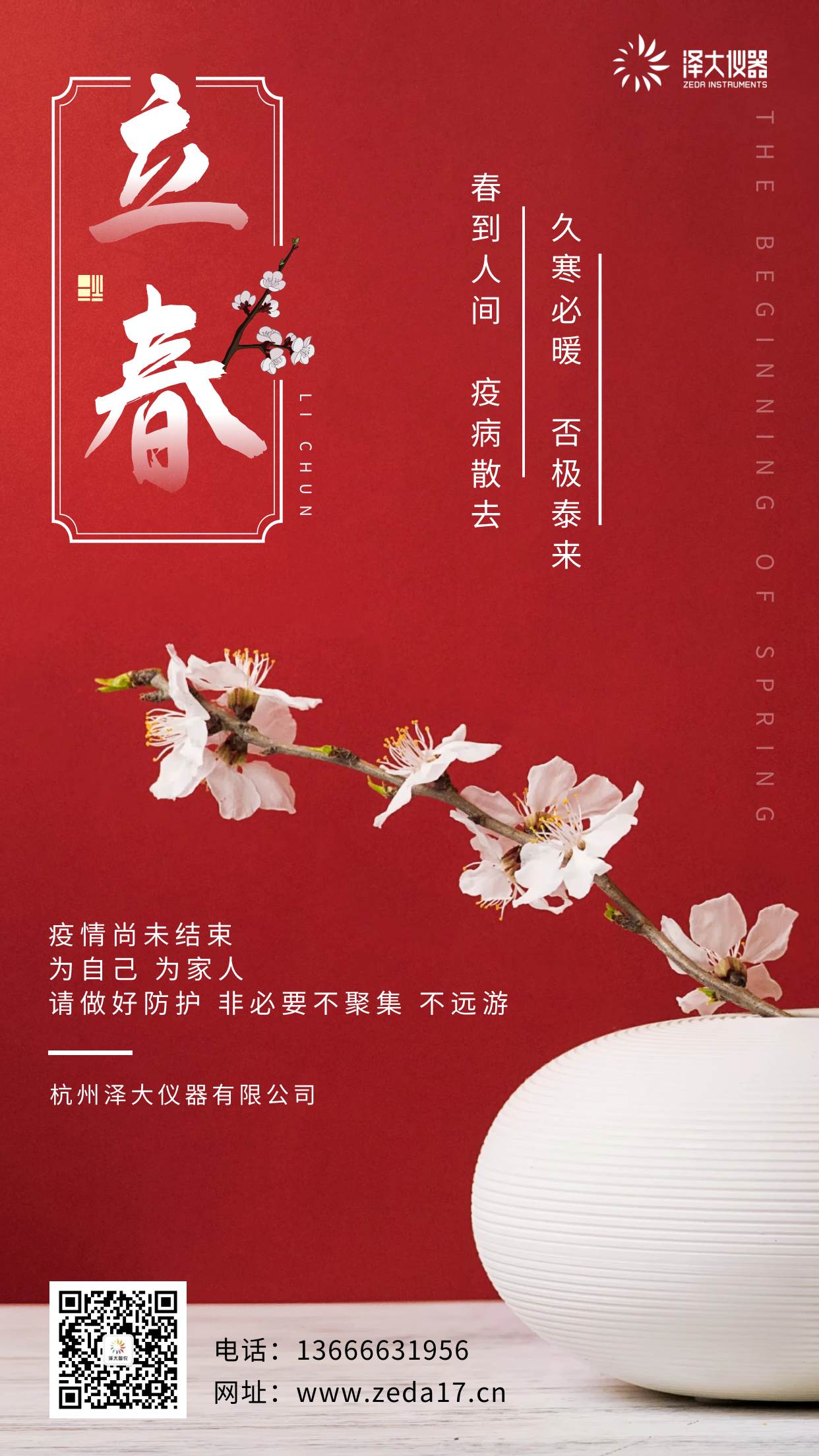 立春-智農.png